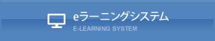 eラーニングシステム
